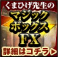 マジックボックスFX4.png